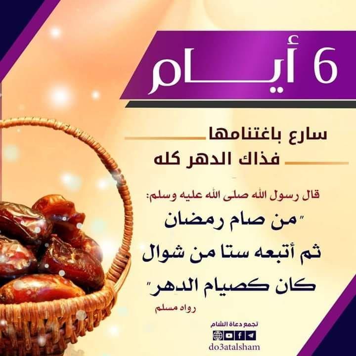 قال النبي صل الله عليه وسلم من صام رمضان ثم أتبعه ست ا٠من٠شو ال كان كصيام الد ه ر رواه مسلم Allah Food Beef