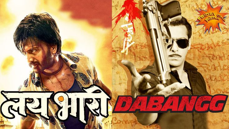 Share on facebook : http://on.fb.me/1z9XGrP  Lai Bhaari: Riteish Deshmukh: Slaman Khan:  Lai Bhaari is not equal to Dabangg!  Shakti Salgaokar let's you in on a behind-the-scenes conversation at the Qyuki Studios. Catch Shakti in conversation with You And The Tube's Sagar Gokhale. And you know what, they also look into the theatrical trailer for Riteish Deshmukh & Nishikant Kamat's Lai Bhaari. Next week, Shakti is taking Sagar along to watch & review Lai Bhaari.