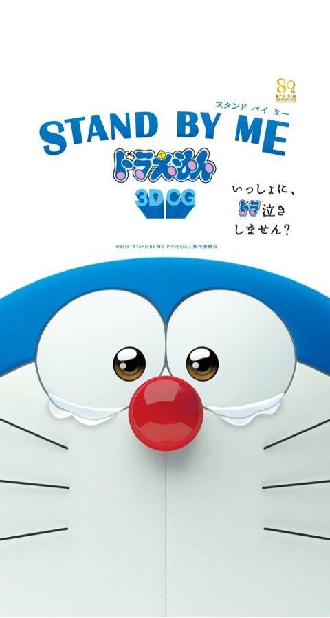 「ドラ泣き」はこの年の流行語に☆ 映画ドラえもんの主題歌「ひまわりの約束」