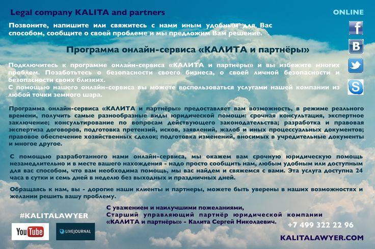 КАЛИТА и партнеры :: Юридическая компания :: Программа онлайн-сервиса :: ONLINE :: Услуги