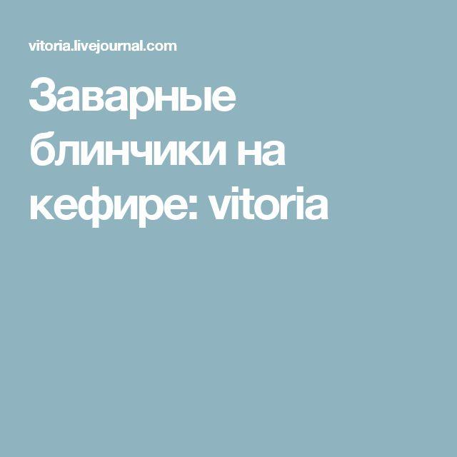 Заварные блинчики на кефире: vitoria