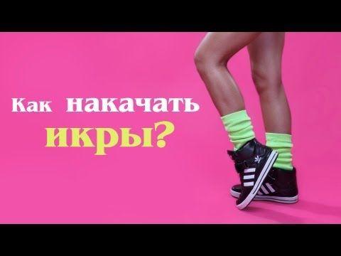 Как Накачать Икры? Фитнес Дома - YouTube