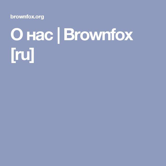 О нас  |  Brownfox [ru]