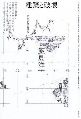 ビル爆破の残響と枯れた百合から始まるデザイン。戸田ツトム『陰影論』 - 本が好き! Book ニュース