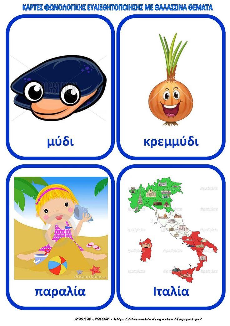 Ζήση Ανθή : Εποπτικό υλικό για το καλοκαίρι και τη φωνολογική ενημερότητα των μικρών παιδιών .    Καρτούλες για τη φωνολογική ευαισθητοποίη...