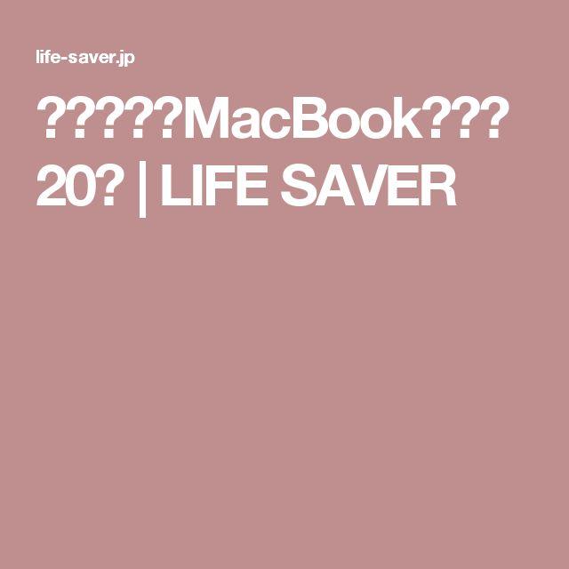 おすすめのMacBookケース20選 | LIFE SAVER