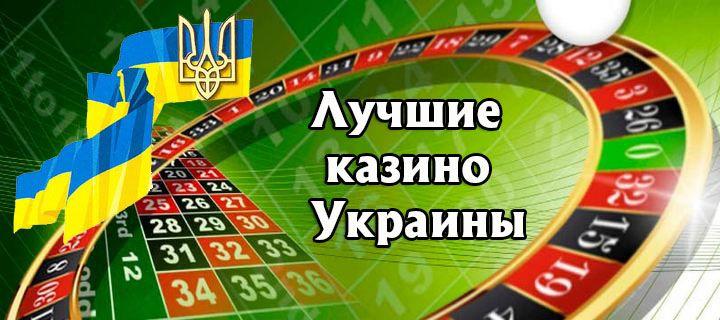 Бездепозитный бонус в онлайн казино в украине bonus codes no deposit online casino