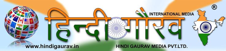 The latest World's most trusted destination for latest for world news, India news, Internatinal news, Online E-paper, featuring top stories from around the world and breaking news, as it happens. - www.hindigaurav.in