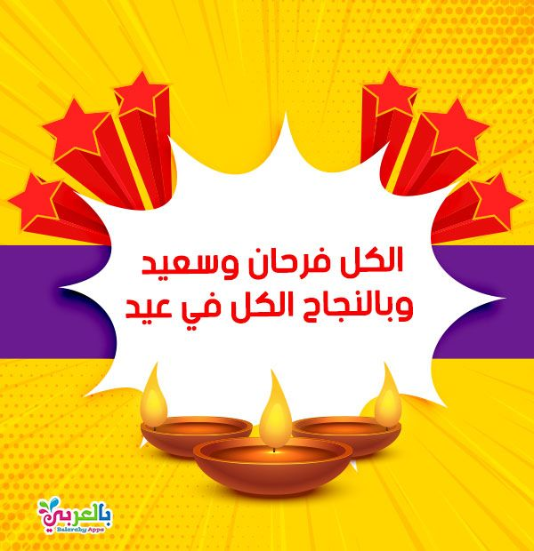 اجمل صور تهنئة بالنجاح 2020 خلفيات نجاح وتفوق بالعربي نتعلم Movie Posters Poster Movies