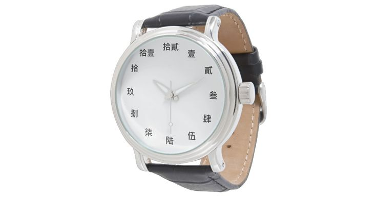 Chinese Numeral Character (Black font) Watch You can impress your family and/or friends with this Chinese Numeral Character watch/clock. Or you can give it to someone who enjoys telling time in Chinese. Add your special touch and customize this watch/clock to any color, add a picture, etc.