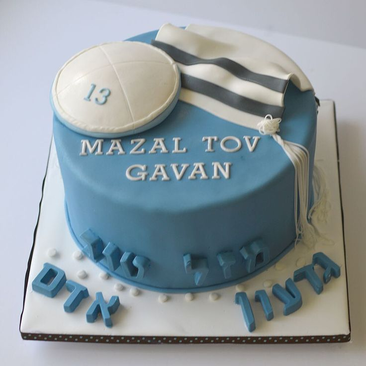 Mazal tov on your Bar Mitzvah Gavan!  #barmitzvah #customcake #fondant #fondantcake #cakestagram #blueandwhite #mazaltov #kosher #sweet #kippah #tzitzit #makingjerusalemsweeter @magic_colours_inside @satin.ice