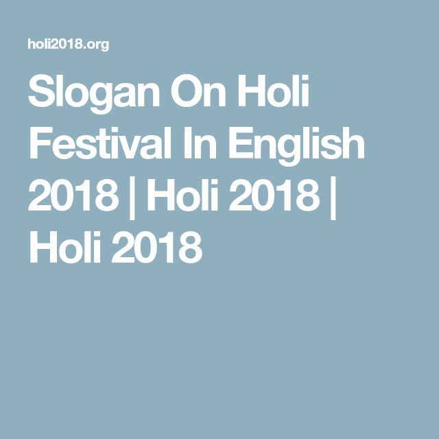 Slogan On Holi Festival In English 2018 | Holi 2018 | Holi 2018