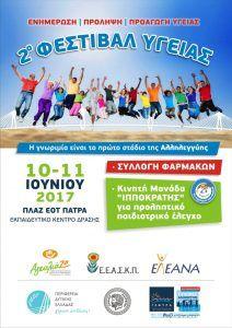 Η Περιφέρειας Δυτικής Ελλάδας, σε συνεργασία με την Ελληνική Εταιρεία Αντιρευματικού Αγώνα (ΕΛΕΑΝΑ), την Ελληνική Ένωση για την Αντιμετώπισης της Σκλήρυνσης Κατά Πλάκας (ΕΕΑΣΚΠ) και