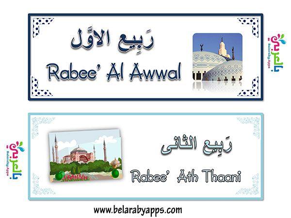 بطاقات شهور السنة الهجرية للأطفال وسائل تعليمية مصورة بالعربي نتعلم Muharram