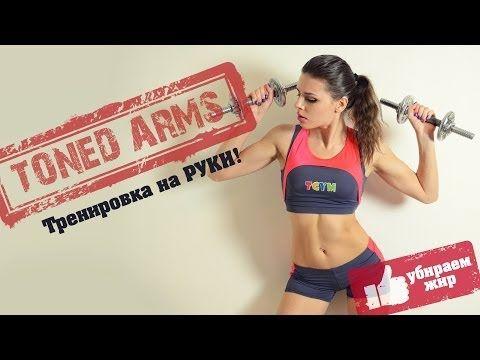 Красивые и изящные руки - НЕ ПРОБЛЕМА! Подборка классных упражнений для рук.