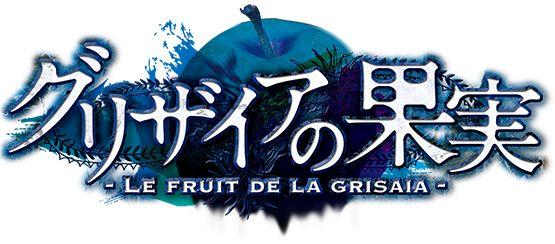 ふむ。やぶさかではない。 フロントウイングの恋愛アドベンチャーゲーム「グリザイアの果実」がアニメ化決定!