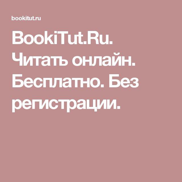 BookiTut.Ru. Читать онлайн. Бесплатно. Без регистрации.