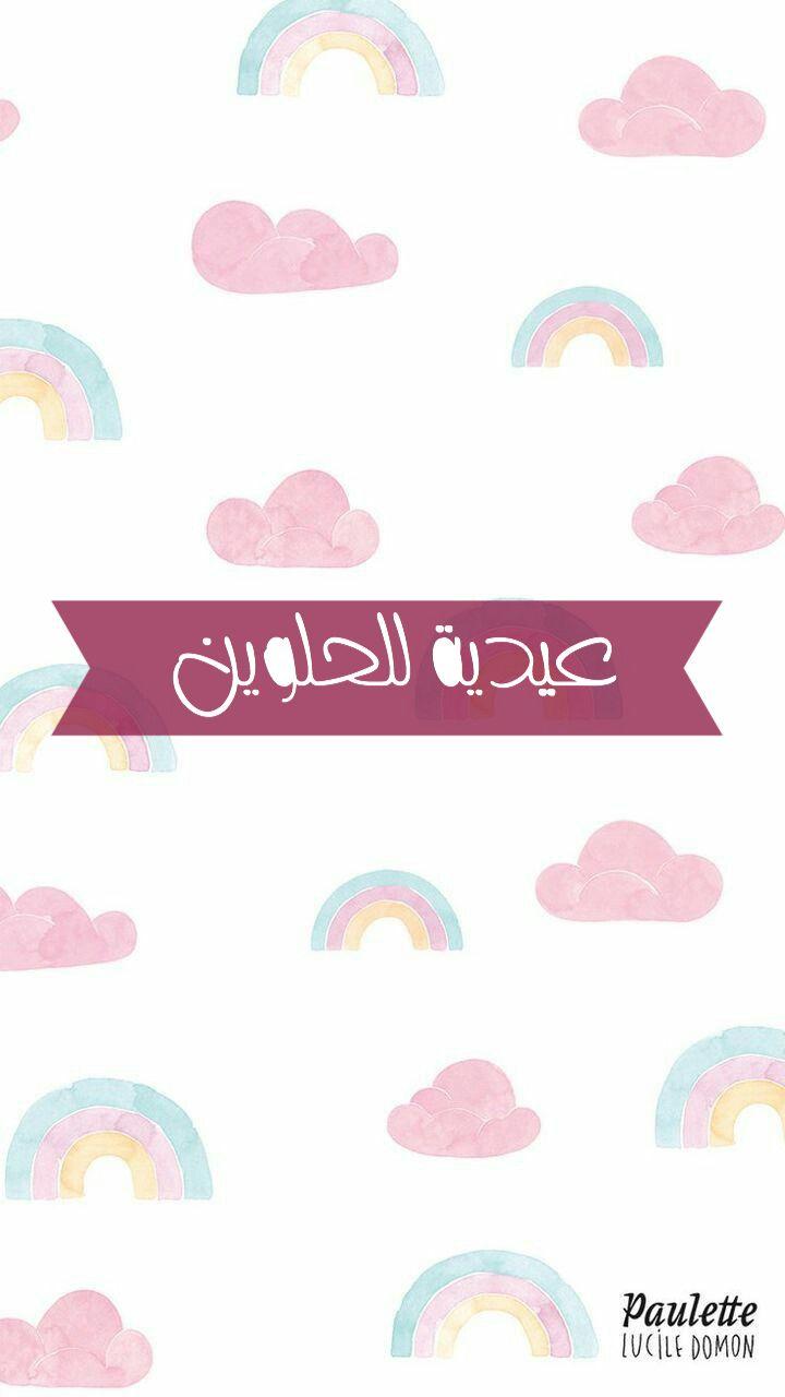 توزيعات العيد توزيعات للعيد عيديات جاهزة للطباعة عيديات للأطفال Eid Crafts Eid Gifts Eid Cards
