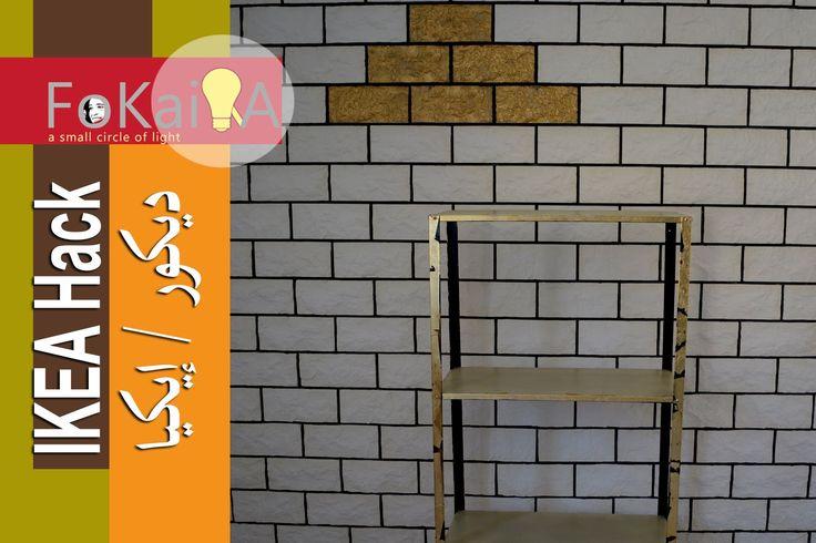 الفكيرة 128 |  ديكور المنزل / اصنع بنفسك من ايكيا  DIY Ikea hack HYLLIS