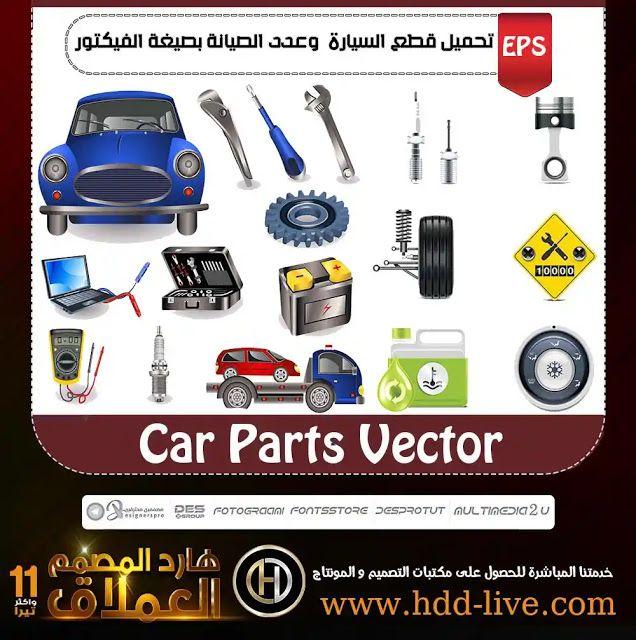 تحميل قطع السيارة وعدد الصيانة بصيغة الفيكتور هارد المصمم العملاق Car Car Parts Parts