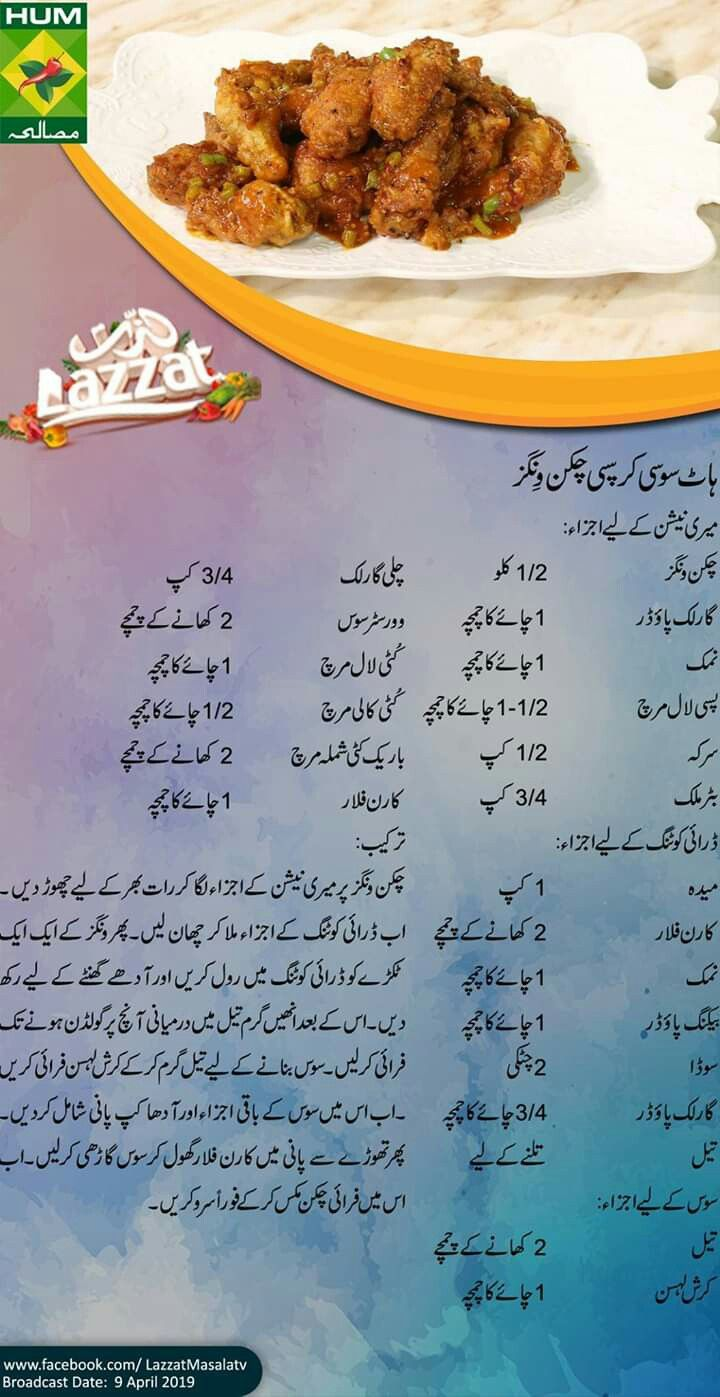 Pin By Hashmi On Recipes Cooking Recipes In Urdu Cooking Recipes Chicken Recipes