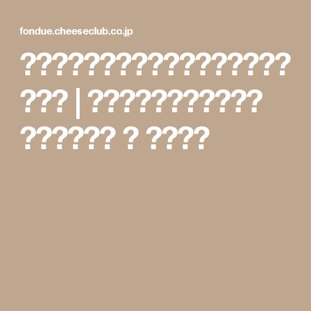 まずは基本から!チーズフォンデュの作り方 | チーズフォンデュ専門店 チーズ・オン ザ テーブル