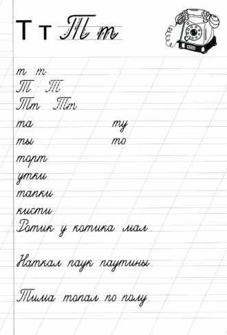 Учимся красиво писать / Пропись-почерк / Печать бесплатная