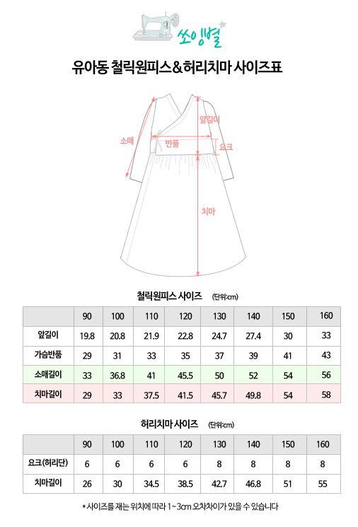 쏘잉별 배색철릭원피스(유아동,성인)