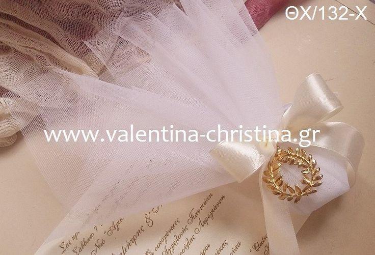 Μπομπονιέρα γάμου τούλι με μεταλλικό στεφάνι
