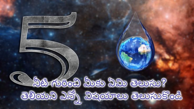 Facts About Water in Telugu | Telugu Facts 5th Video