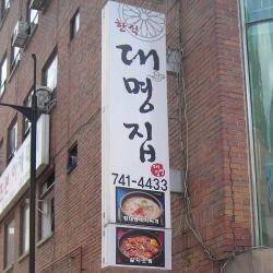 대명집 - 133-1 Hyehwa-dong, Jongno-gu, Seoul / 서울 종로구 혜화동 133-1 지하 1층