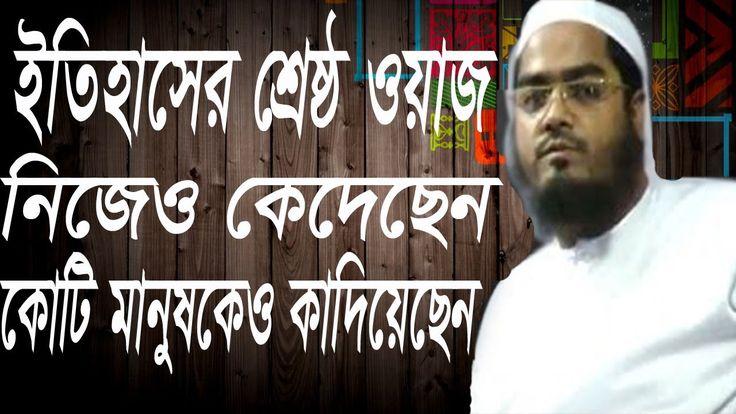 Hafizur Rahman Siddiki new Bangla waz 2017