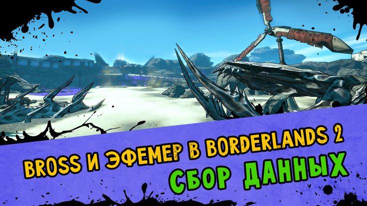 """В этом видео #Эфемер и Бросс продолжают путешествие по  #Пандоре в игре #Borderlands2. Выполняем квест """"Сбор Данных"""" и уже стали матерыми искателями Хранилища =)))"""