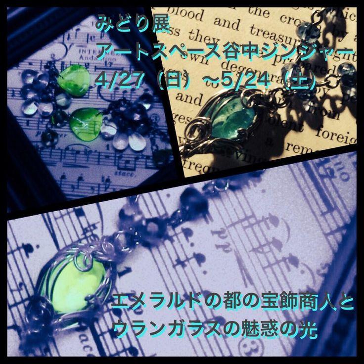【展示】 みどり展(at 谷中ジンジャー @yanaka ginger)4/27〜5/31(会期延長) エメラルドの都の宝飾商人をコンセプトにウランガラスの魅惑の光を伝える展示にします! ペンライトのブラックライト置いとくので使ってね♪ pic.twitter.com/UQoFYCIB14