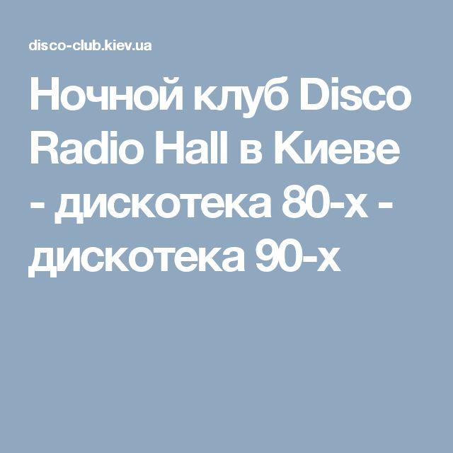 Ночной клуб Disco Radio Hall в Киеве - дискотека 80-х - дискотека 90-х