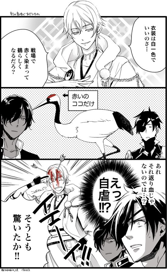 Media Tweets by さかき@とうらぶ (@sakakir_tl)   Twitter