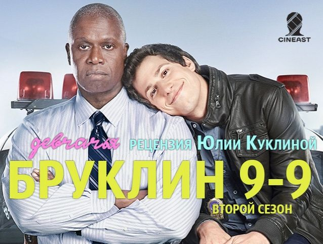Рецензии на Cineast. Бруклин 9-9. Рецензия на 2 сезон | Бруклин 9-9, Brooklyn Nine-Nine, Терри Крюс, Энди Семберг, Андре Брогер, Дирк Блокер, Джоэль МакКиннон Миллер, Стефани Беатриз, Мелисса Фумеро, Джо Ло Трульо, Челси Перетти, NewStudio, Кира Седжвик