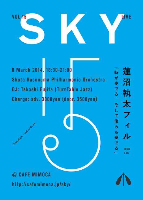 丸亀公演:蓮沼執太フィル ツアー2014『時が奏でる、そして僕らも奏でる』 | 蓮沼執太 | Shuta Hasunuma