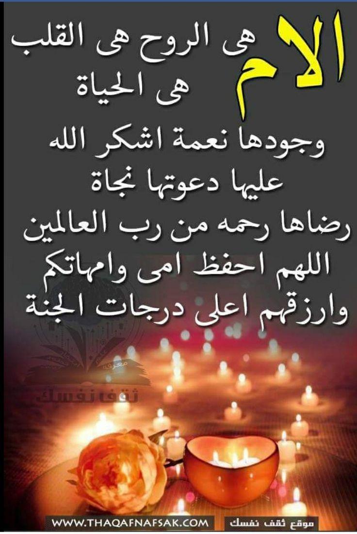 اللهما امين Beautiful Words Islam World