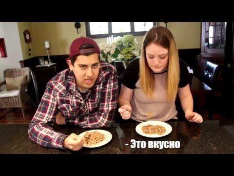 Канадцы пробуют русскую еду (бесценная реакция) - YouTube
