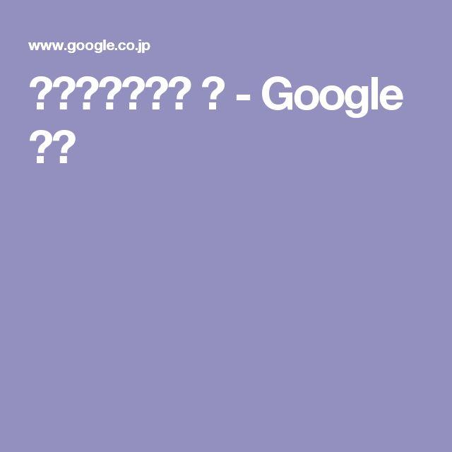 ディアウォール 棚 - Google 検索