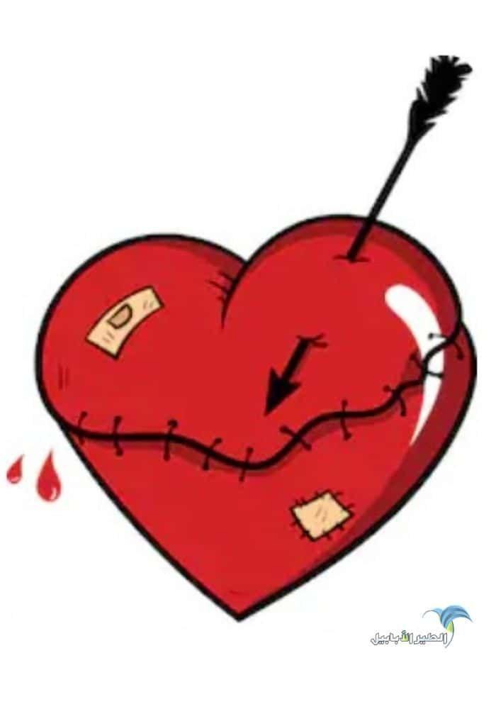 خلفيات و صور قلب حزين و مجروح Cards Playing Cards