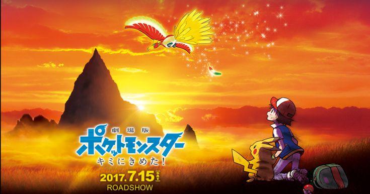 La date de sortie pour le prochain film Pokemon a été dévoilée Si vous êtes un fan de la série Pokémon, cette annonce risque de vous plaire. Au travers d'un spot publicitaire diffusé sur la télévision japona... http://hitek.fr/actualite/date-sortie-pokemon-film-revelee_12736