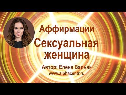 Аффирмации для женщин ★ Сексуальная и привлекательная женщина ★ Автор Елена Вальяк - YouTube
