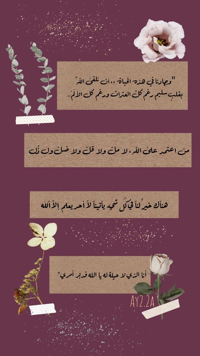 اقتباسات دينية بالعربي تصميمي ستوري سناب انستا Iphone Wallpaper Quotes Love Love Quotes Wallpaper Phone Wallpaper Images