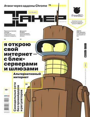 Хакер № 11 (ноябрь 2013)