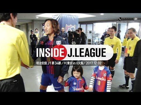 Inside J.League:明治安田生命J1リーグ第34節 FC東京0 - 0 ガンバ大阪 2017年12月2日 : FC Tokyo 0 - 0 Gamba Osaka 02.12.2017 - YouTube