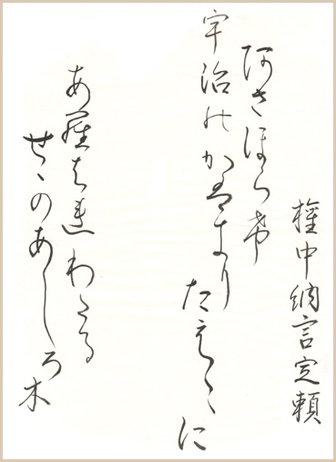 """Japanese poem by Fujiwara no Sadayori from Ogura 100 poems (early 13th century) """"In the early dawn / When the mists on Uji River / Slowly lift and clear, / From the shallows to the deep, / The stakes of fishing nets appear."""" 朝ぼらけ 宇治の川ぎり たえだえに あらはれわたる ぜぜの網代木 (calligraphy by yopiko)"""