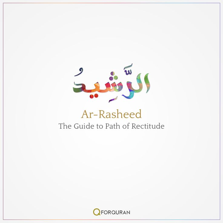 Ar-Rasheed (The guide to path of Rectitude)