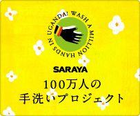 SARAYA | 100万人の手洗いプロジェクト イラスト